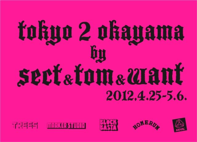 tokyo 2 okayama
