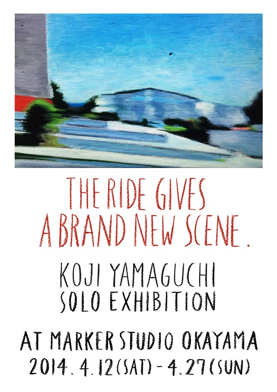 山口 幸士-The ride gives a brand new scene-