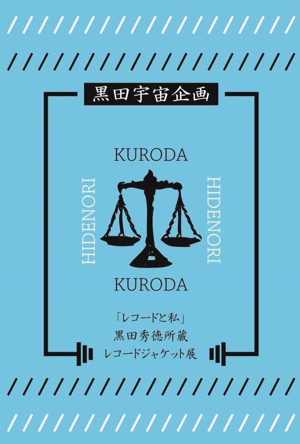 「レコードと私」黒田秀徳 所蔵 レコード ジャケット展