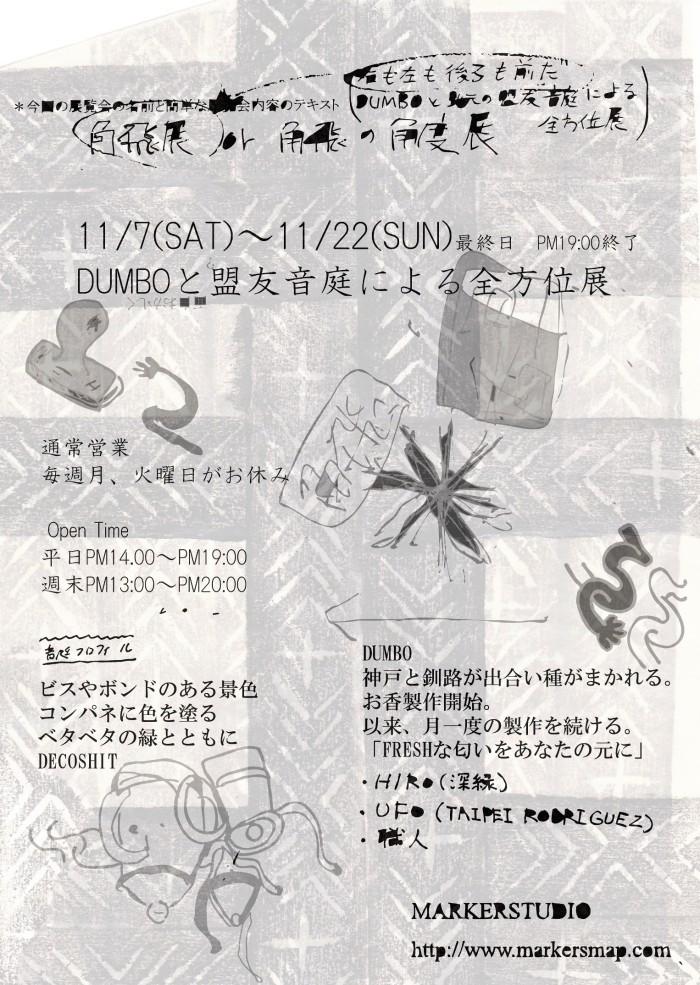 DUMBO katobi002