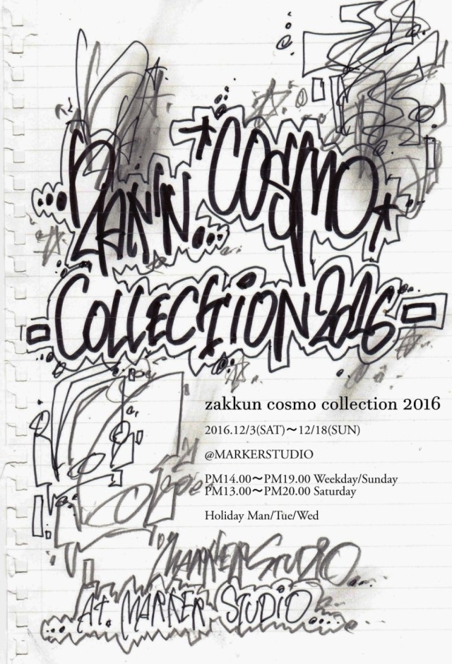 zakkun cosmo collection2016