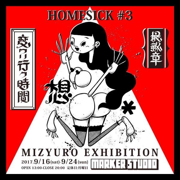 【HOMESICK #3】